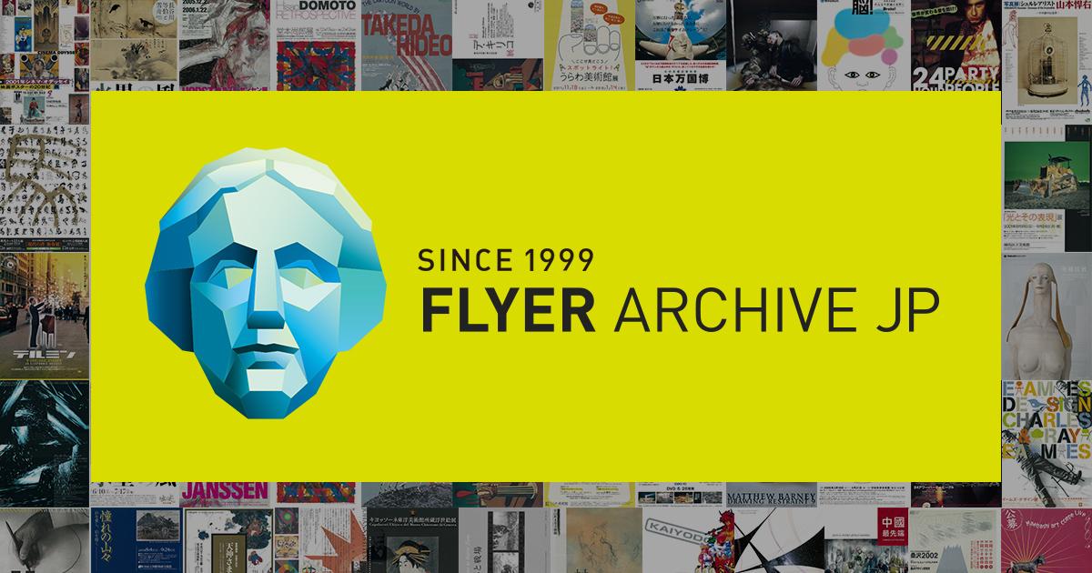 fajp フライヤー チラシのグラフィックデザイン参考サイト