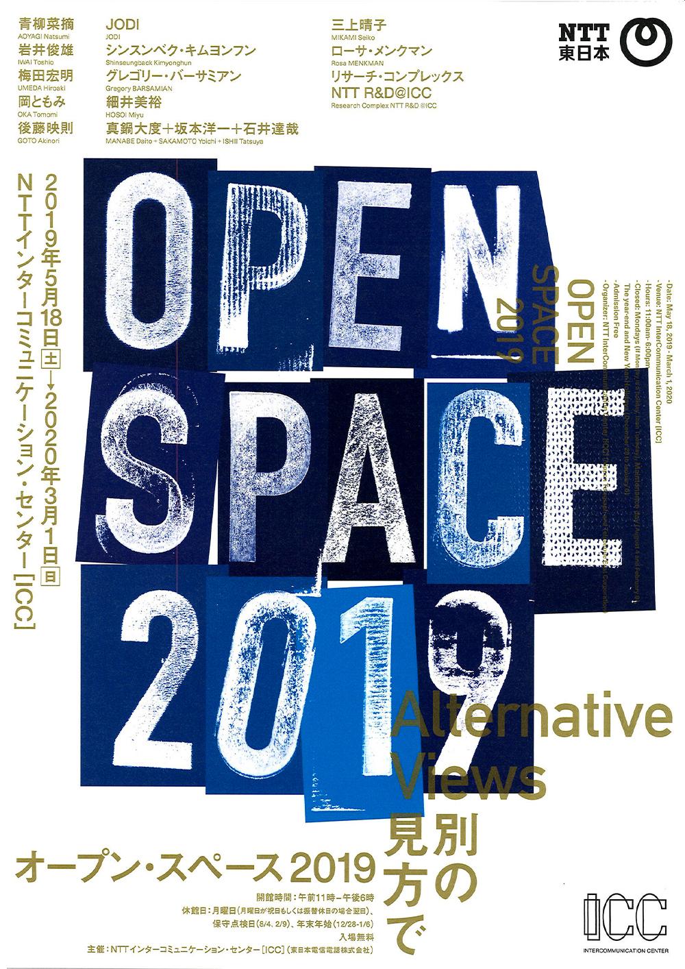 スペース は オープン と