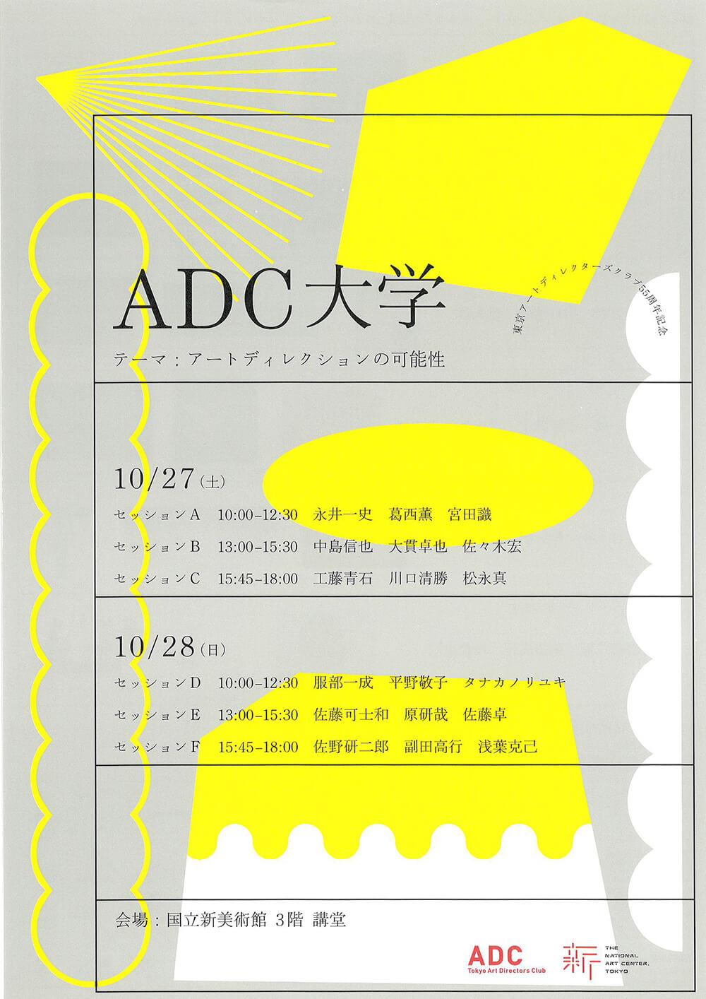 ADC大学フライヤー