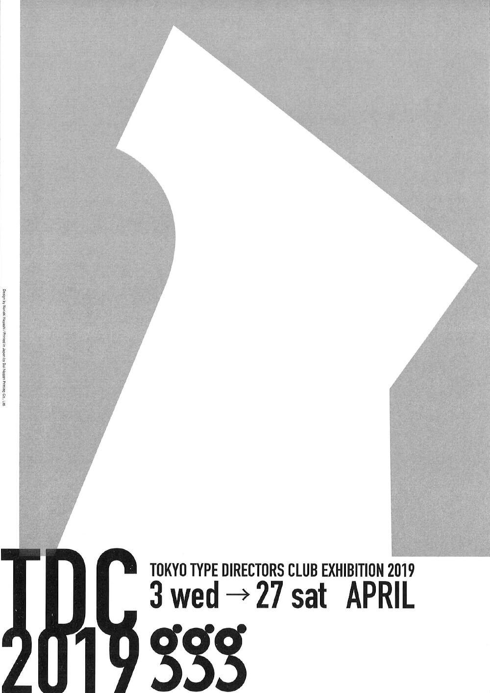 TDC2019_01